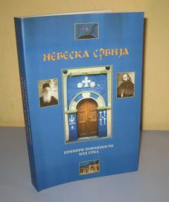 NEBESKA SRBIJA primeri pobožnosti kod Srba