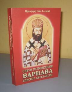 SVETI ISPOVEDNIK VARNAVA episkop hvostanski