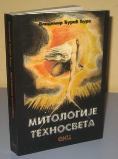 MITOLOGIJE TEHNOSVETA , Vladimir Đurić Đura
