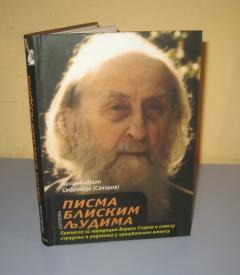 PISMA BLISKIM LJUDIMA , Arhimandrit Sofronije Saharov