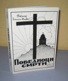 POBEDIOCI SMRTI / NEBESKA LITURGIJA Vladika Nikolaj