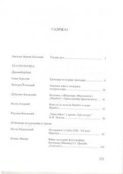 Zbornik radova Fakulteta dramskih umetnosti 1
