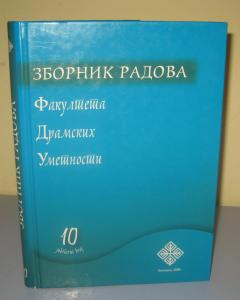 Zbornik radova Fakulteta dramskih umetnosti 10