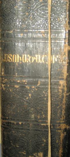 JERMENSKA BIBLIJA Biblia Armenica 1893 godina
