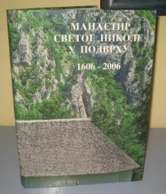 Manastir Svetog Nikole u Podvrhu 1606-2006
