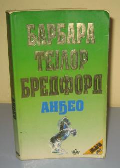 ANĐEO , Barbara Tejlor Bredford