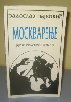 MOSKVARENJE ruski politički humor , Radoslav Pajković