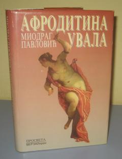 AFRODITINA UVALA , Miodrag Pavlović