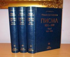 PISMA 1 – 3 Dostojevski PRODATO