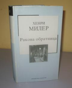 RAKOVA OBRATNICA, Henri Miler