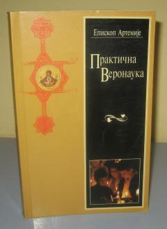 PRAKTIČNA VERONAUKA , episkop Artemije