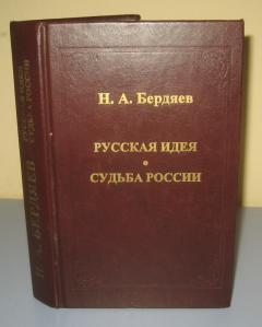 RUSKA IDEJA / SUDBINA RUSIJE , Nikolaj Berđajev ***RASPRODATO****