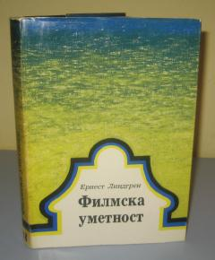 FILMSKA UMETNOST , Ernest Lindgren