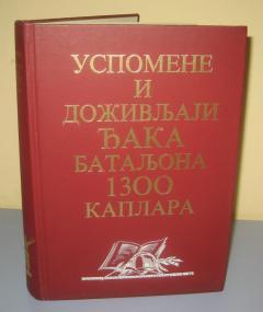 Uspomene i doživljaji đaka bataljona 1300 kaplara