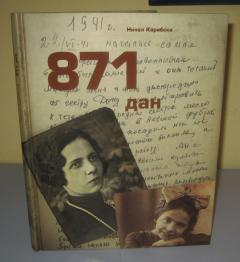 871 DAN , Ninel Koribska