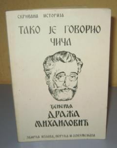 TAKO JE GOVORIO ČIČA đeneral Draža Mihailović