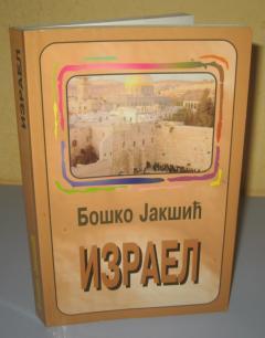 IZRAEL , Boško Jakšić