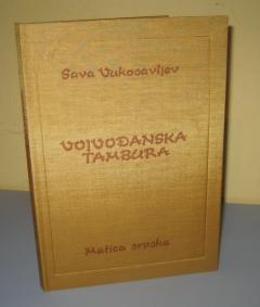 VOJVOĐANSKA TAMBURA, Sava Vukosavljev
