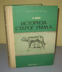 ISTORIJA STAROG RIMA , N.A. Maškin