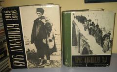 KROZ ALBANIJU 1915 1916 spomen knjiga i spomen album