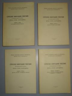 SRPSKE NARODNE PJESME iz neobjavljenih rukopisa