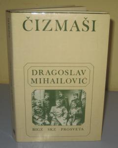 ČIZMAŠI , Dragoslav Mihailović