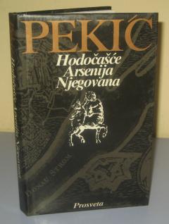 HODOČAŠĆE ARSENIJA NJEGOVANA , Borislav Pekić