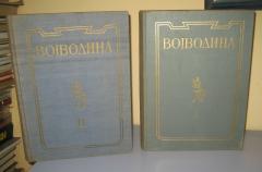VOJVODINA 1 i 2 prvo izdanje