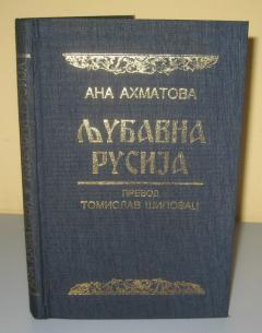 LJUBAVNA RUSIJA , Ana Ahmatova