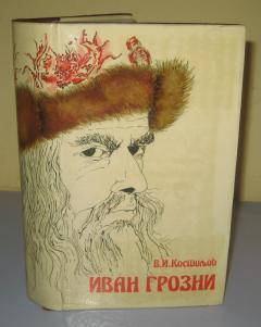 IVAN GROZNI , Valentin Ivanovič Kostiljov