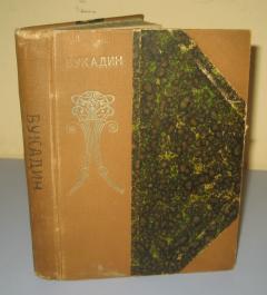 VUKADIN Stevan Sremac 1903 prvo izdanje