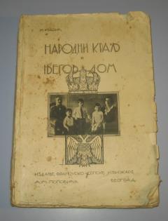NARODNI KRALJ I NJEGOV DOM , Ivan Kvesić