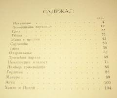 ISKUŠENJE petnaest pripovedaka , Veljko Petrović 1924 Prvo izdanje