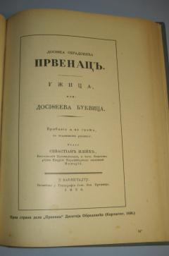 Dela Dositeja Obradovića 1911