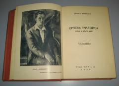 SRPSKA TRILOGIJA u dva toma , Stevan Jakovljević