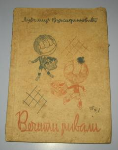 VEČITI RIVALI , Ljubomir Vukadinović 1943