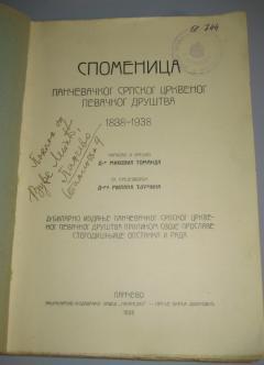 Spomenica pančevačkog srpskog crkvenog pevačkog društva 1838-1938