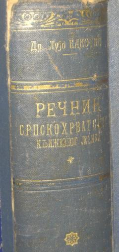 REČNIK srpskohrvatskog književnog jezika Bakotić