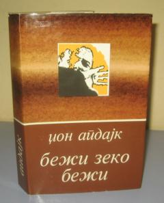 BEŽI ZEKO BEŽI  Džon Apdajk