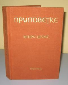 PRIPOVETKE , Henri Džejms