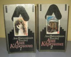 ANA KARENJINA 1 i 2 , Lav Nikolajevič Tolstoj