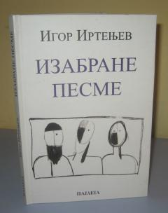 ZABRANE PESME , Igor Irtenjev