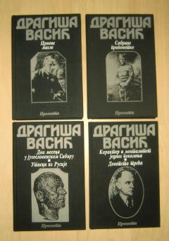 Dragiša Vasić komplet 4 knjige