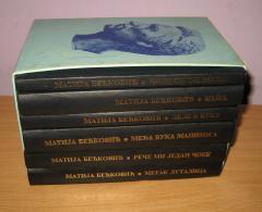 Matija Bećković sabrane pesme u šest knjiga