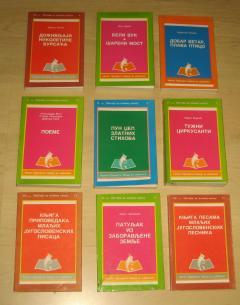 9 knjiga lektira SFRJ