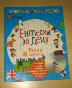 Engleski za decu radna sveska