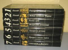 Milorad Pavić komplet 7 knjiga