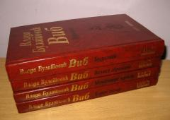 Vlada Bulatović Vib izabrana dela komplet 4 knjige