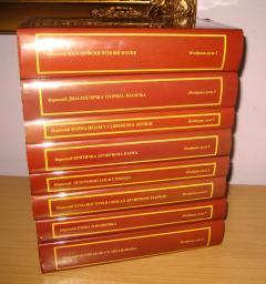 Mihailo Marković komplet 8 knjiga