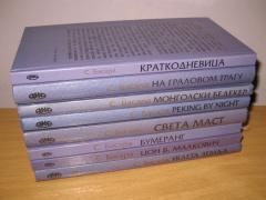 Basara komplet 8 knjiga